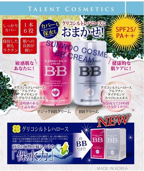 ソヌコスメ グリコシルトレハロース配合 BBクリーム【SPF25 PA++】40g